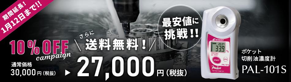 切削油濃度計PAL-101S 最安値に挑戦!10%OFF送料無料