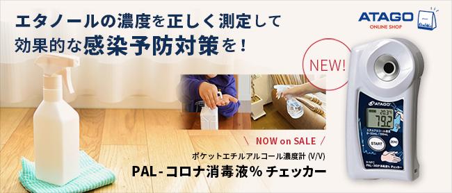 PAL-コロナ消毒液% チェッカー新発売!